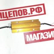 Нагрузочный резистор-обманка 100W