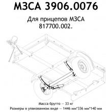 Подвеска в сборе МЗСА 817700