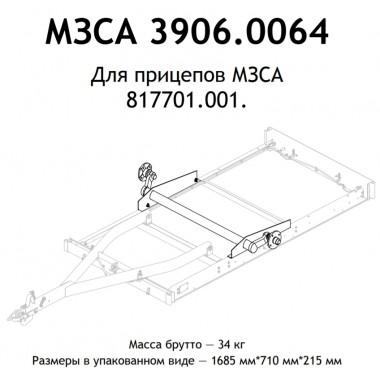 Подвеска в сборе МЗСА 817701.001