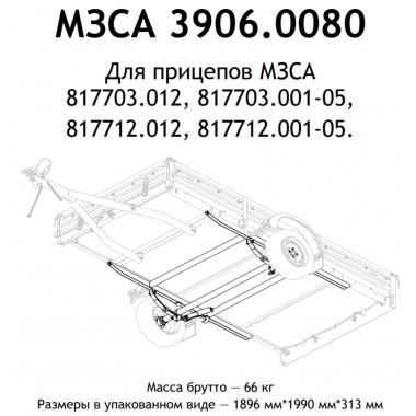 Подвеска в сборе МЗСА 817703.012