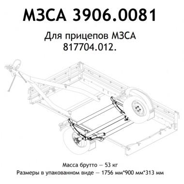 Подвеска в сборе МЗСА 817704.012