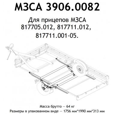 Подвеска в сборе МЗСА 817705.012