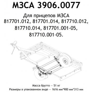 Подвеска в сборе МЗСА 817710.012