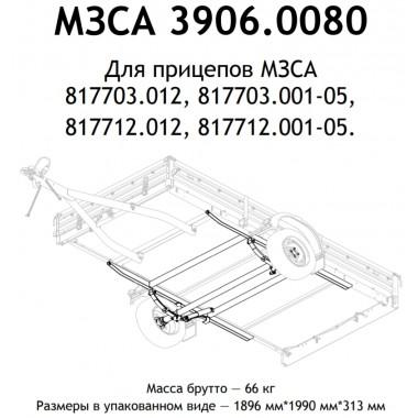 Подвеска в сборе МЗСА 817712.012