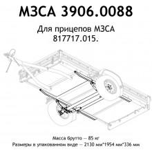 Подвеска в сборе МЗСА 817717.015