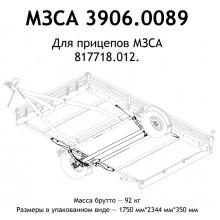 Подвеска в сборе МЗСА 817718.012