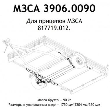 Подвеска в сборе МЗСА 817719.012