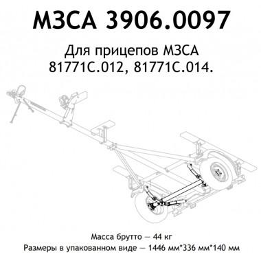 Подвеска в сборе МЗСА 81771C.012