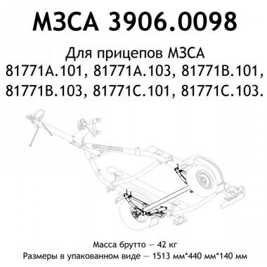 Подвеска в сборе МЗСА 81771C.101