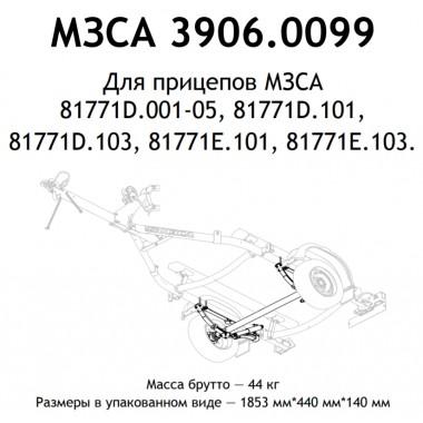 Подвеска в сборе МЗСА 81771D.101
