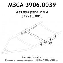 Подвеска в сборе МЗСА 81771E.001