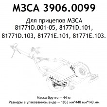 Подвеска в сборе МЗСА 81771E.101