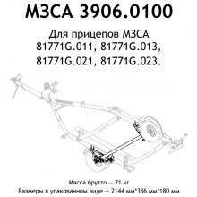 Подвеска в сборе МЗСА 81771G.021