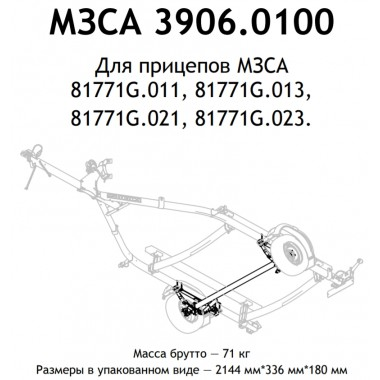 Подвеска в сборе МЗСА 81771G