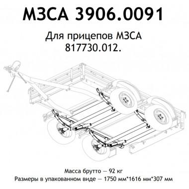 Подвеска в сборе МЗСА 817730.012