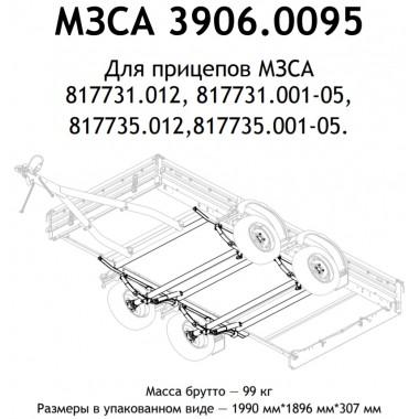 Подвеска в сборе МЗСА 817731.012