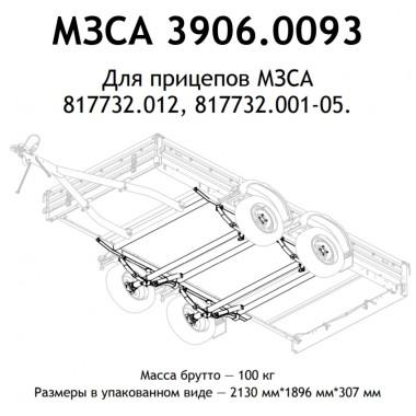 Подвеска в сборе МЗСА 817732.012