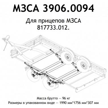 Подвеска в сборе МЗСА 817733.012