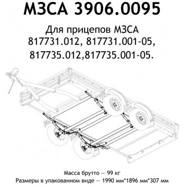 Подвеска в сборе МЗСА 817735.012