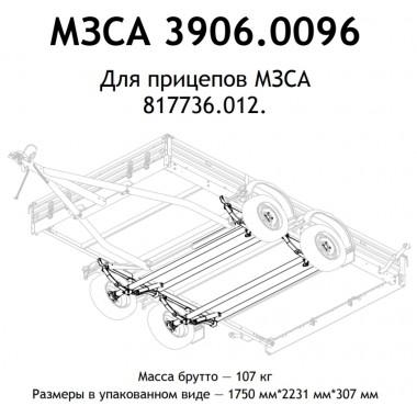 Подвеска в сборе МЗСА 817736.012