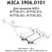 Подвеска в сборе МЗСА 81773G.021